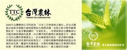 台灣農林-百年製茶專家