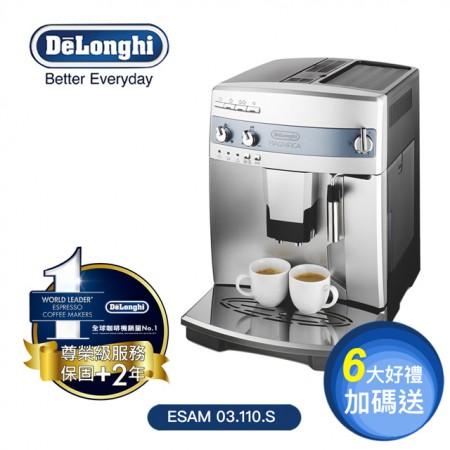 【 Delonghi】義大利 ESAM 03.110.S 心韻型 全自動咖啡機