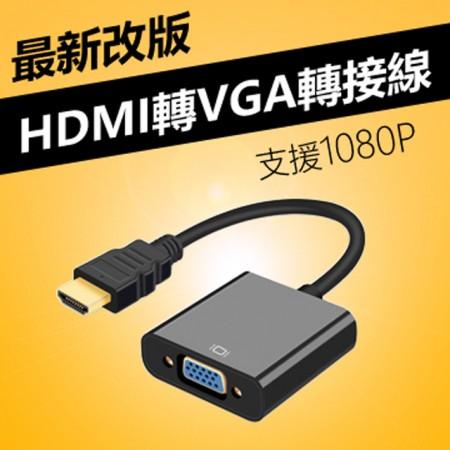 TRUSDER Micro HDMI to VGA轉接頭 TD-MICROHDMI-V