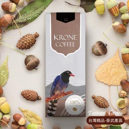 【Krone皇雀】台灣精品-泰武產區咖啡豆227g