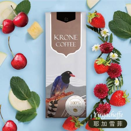 【Krone皇雀】衣索比亞-耶加雪菲咖啡豆227g