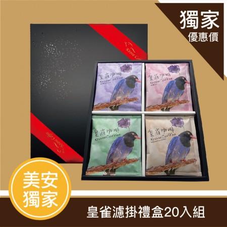 【Krone 皇雀】精品濾掛式手沖咖啡(20入超值禮盒組) 2盒組均價:399