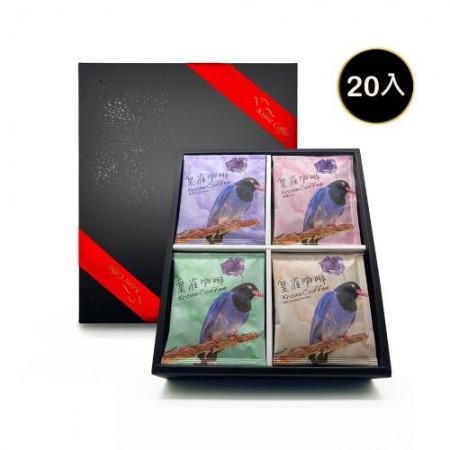 【Krone 皇雀咖啡】阿拉比卡濾掛式手沖咖啡(20入超值禮盒組)