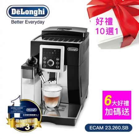 【Delonghi 】欣穎型 ECAM 23.260.SB 全自動咖啡機(義式全自動咖啡機)