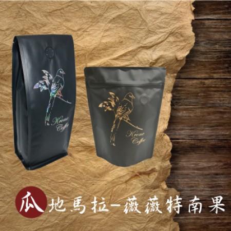 【Krone皇雀】瓜地馬拉-薇薇特南果咖啡豆227g / 454g