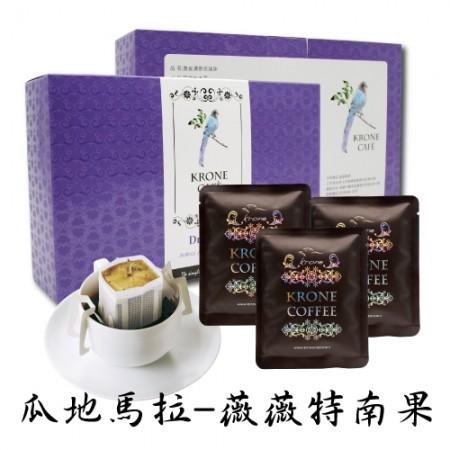 【Krone皇雀】薇薇特南果 掛耳式咖啡 10g/包