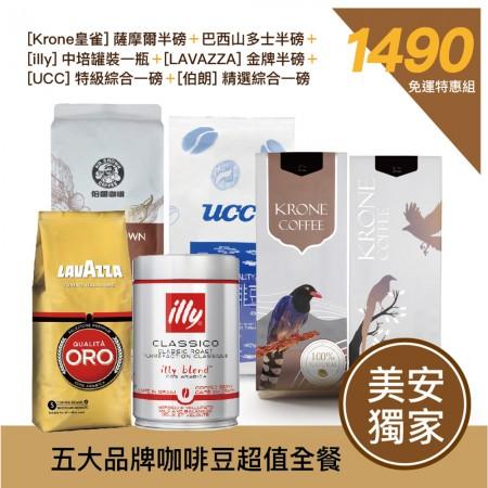 【皇雀嚴選】五大品牌聯合超值活動-2組以上均1190元