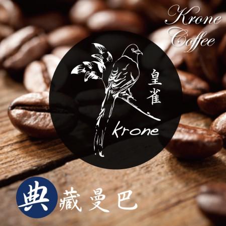 【Krone皇雀】典藏曼巴咖啡豆 (一磅 / 454g) 3+1 四包優惠價