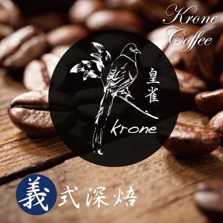【Krone皇雀】義式深焙咖啡豆454g