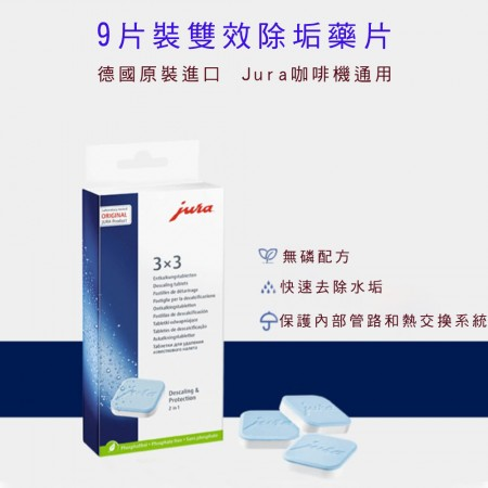 【Jura】全自動咖啡機除垢藥片9片