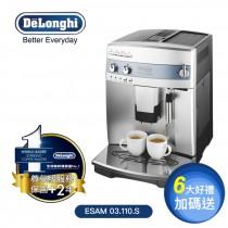 【義大利 Delonghi】ESAM 03.110.S 心韻型 全自動咖啡機