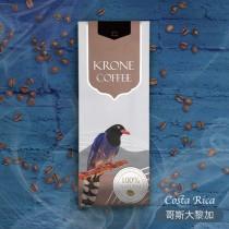 【Krone皇雀】哥斯大黎加咖啡豆 (半磅 / 227g)