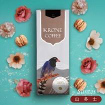【Krone皇雀】巴西-山多士咖啡豆 (半磅 / 227g)