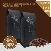【Krone皇雀】新品活動價-阿瑪菲+典藏曼巴咖啡豆