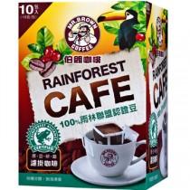 【皇雀嚴選】伯朗 濾掛咖啡-雨林聯盟認證豆(10入/盒) 3盒組
