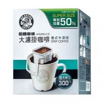 【皇雀嚴選】伯朗大濾掛咖啡 義式中深焙15g(10入) 6盒組