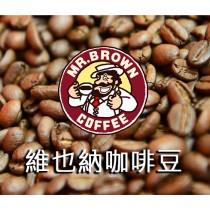 《伯朗嚴選》維也納咖啡豆440g