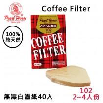 日本寶馬Pearl Horse 102T形咖啡濾紙 2~4杯用 (40枚入/盒)(平均每盒$49)