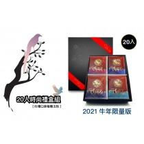 [Krone皇雀] 濾掛式手沖咖啡 20入時尚禮盒組~ 2021牛年限量版(免運)